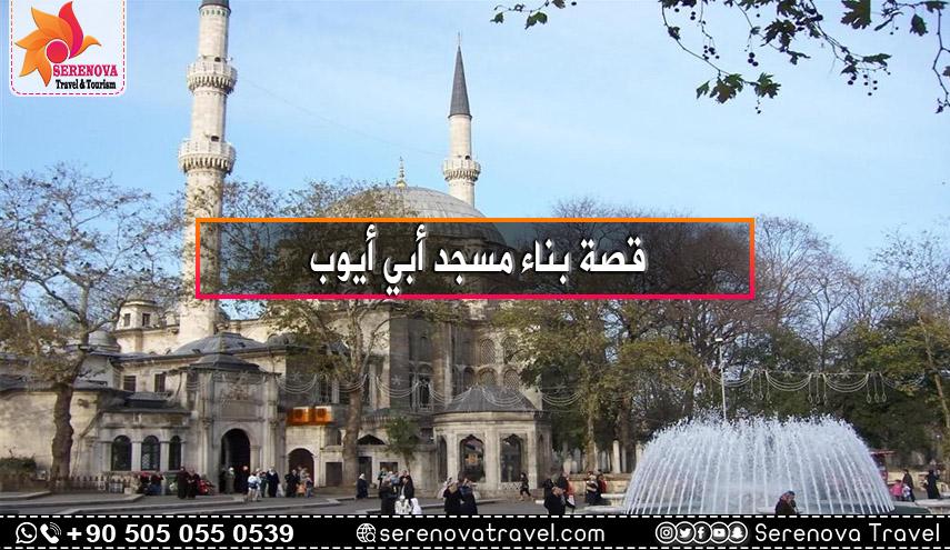 اتعرف على جامع أيوب سلطان