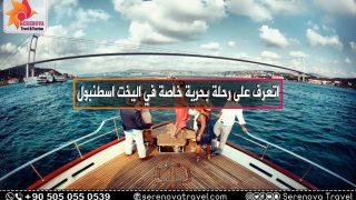 رحلة بحرية خاصة في اليخت