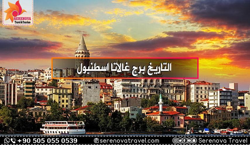 برج غالاتا اسطنبول