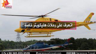 رحلات هليكوبتر خاصة