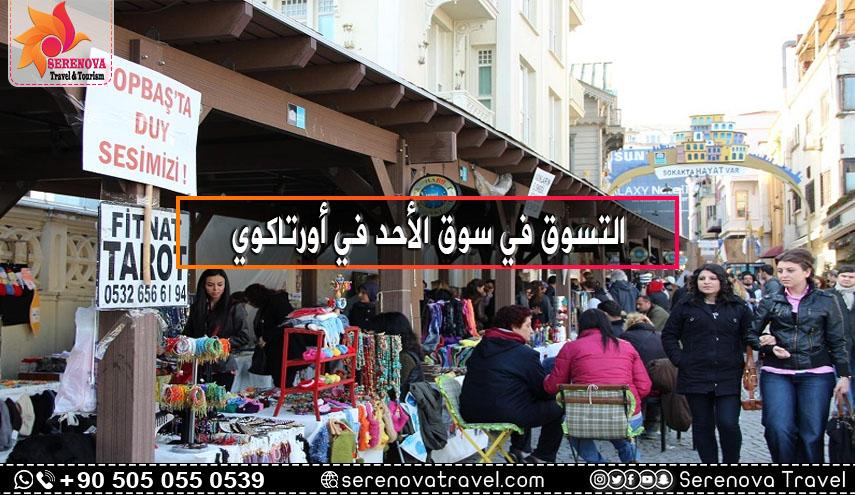 التسوق في سوق الأحد في أورتاكوي