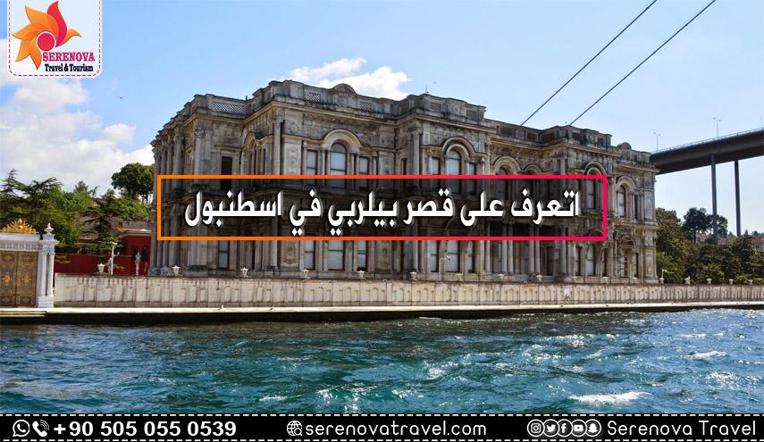 اتعرف على قصر بيلربي في اسطنبول