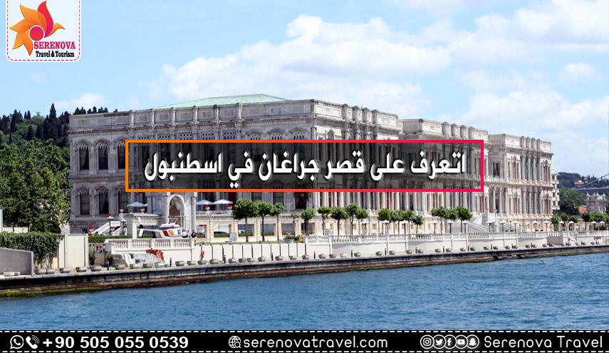 اتعرف على قصر جراغان في اسطنبول