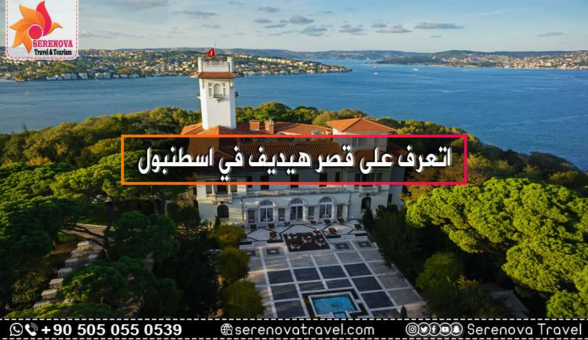 اتعرف على قصر هيديف في اسطنبول