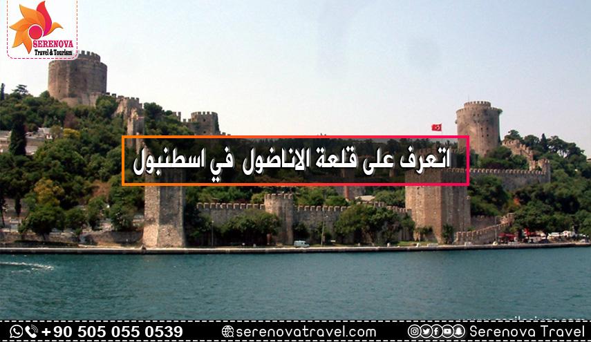 قلعة الاناضول قوي اسطنبول