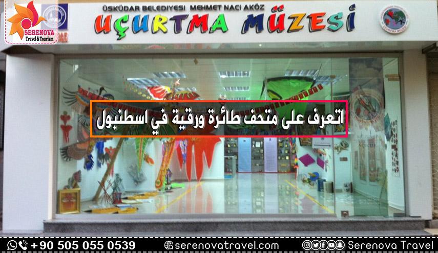 متحف طائرة ورقية