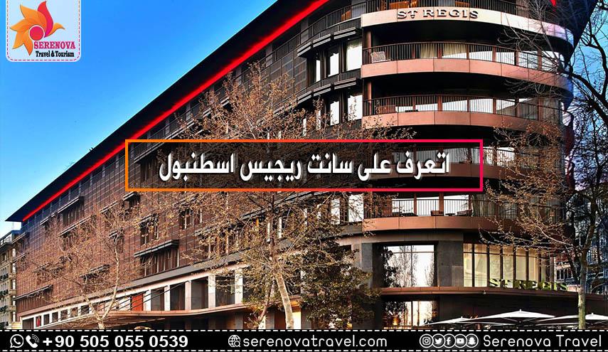 فندق سانت ريجيس اسطنبول