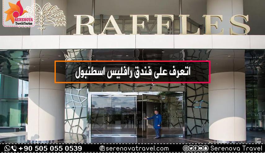 فندق رافليس اسطنبول