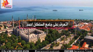 اتعرف على جامع السلطان احمد