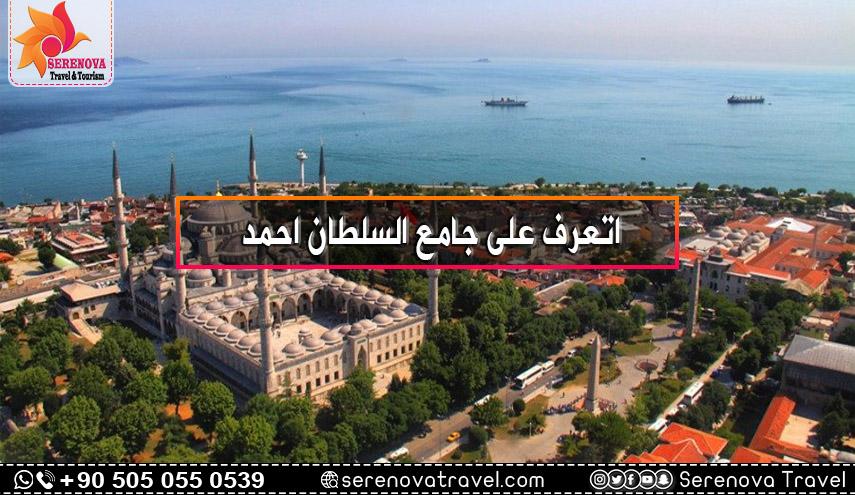 جامع-السلطان-احمد