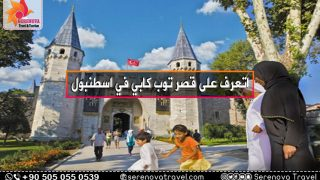قصر توب كابي في اسطنبول