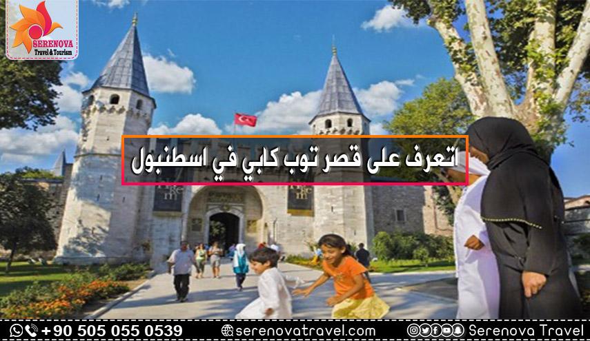 قصر-توب-كابي-في-اسطنبول
