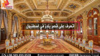 اتعرف على قصر يلدز في اسطنبول