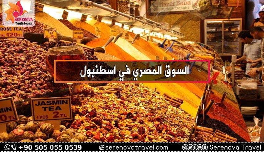 السوق-المصري-في-اسطنبول