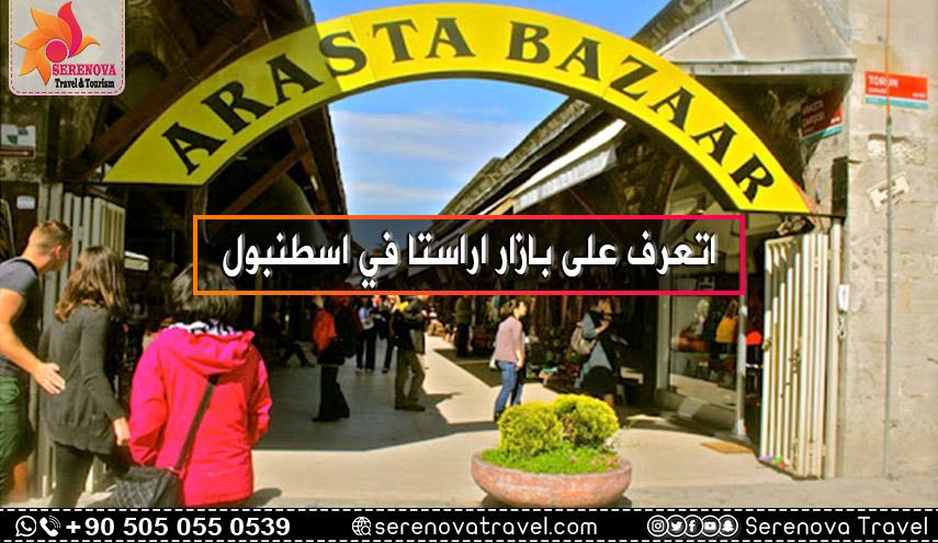 بازار-اراستا-في-اسطنبول