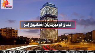 فندق لو ميريديان اسطنبول إتلر