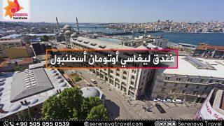 فندق ليغاسي أوتومان أسطنبول
