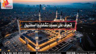 مسجد تشامليجا اسطنبول