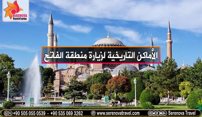 الأماكن التاريخية لزيارة منطقة الفاتح