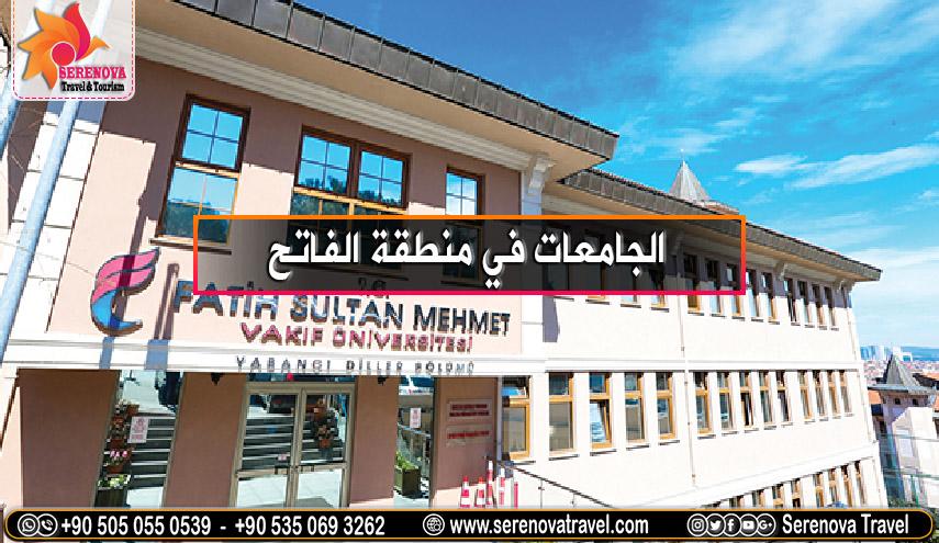 الجامعات في منطقة الفاتح