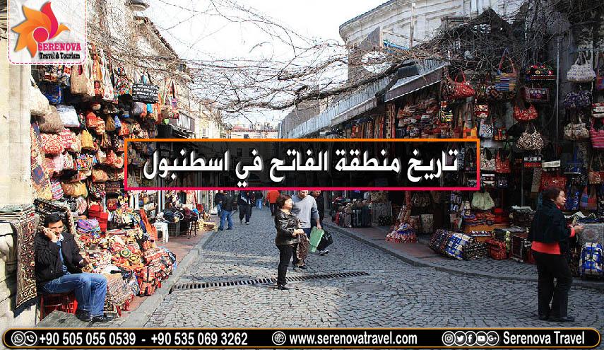 تاريخ منطقة الفاتح في اسطنبول