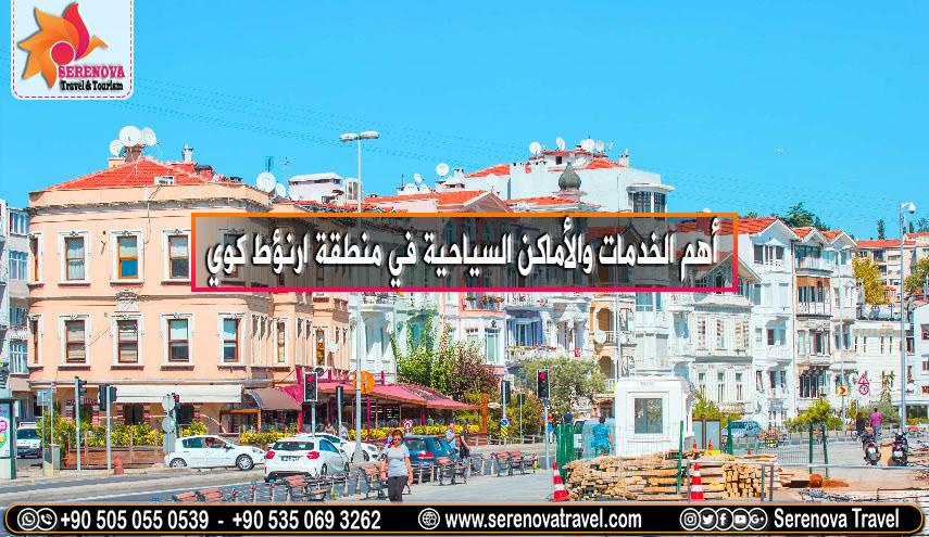 منطقة ارناؤوط كوي في اسطنبول