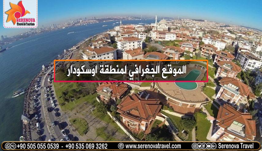 منطقة اسكودار في اسطنبول الاسيوية