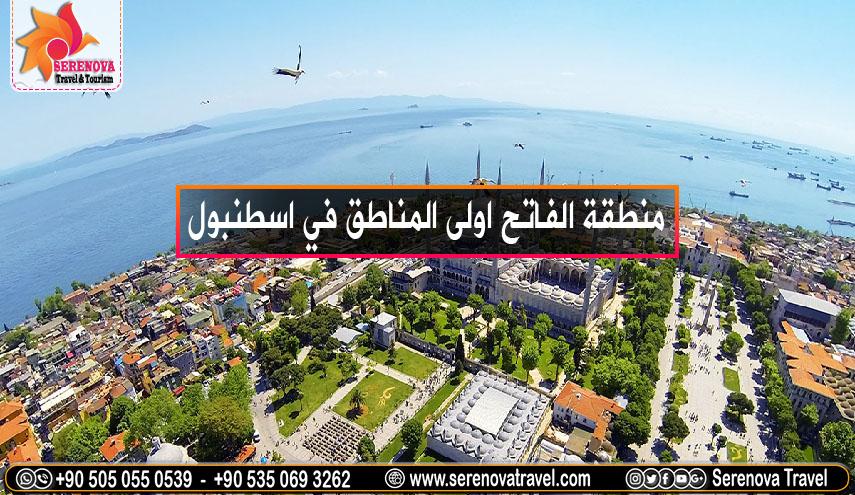 مدونة-السفر-منطقة-الفاتح-شهير-