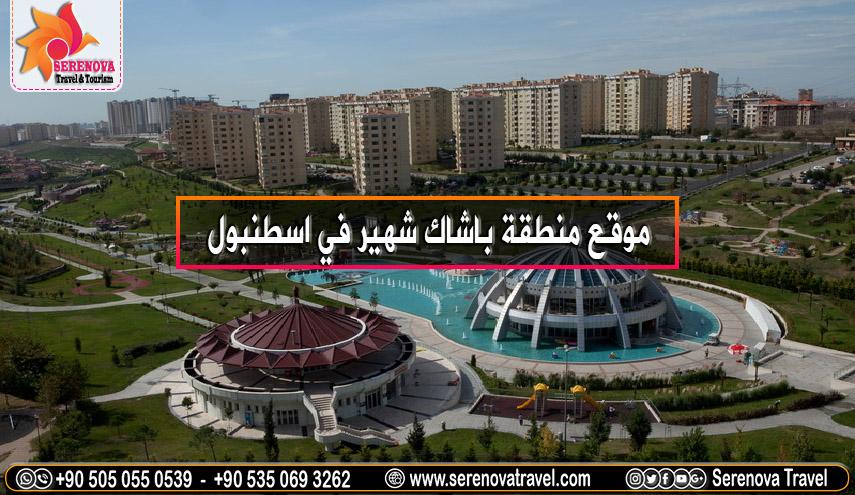 منطقة باشاك شهير إسطنبول