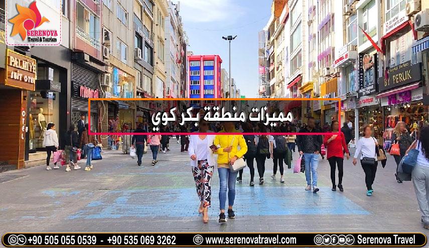 مميزات منطقة بكر كوي