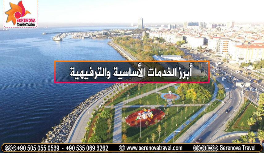أبرز الخدمات الأساسية والترفيهية في بكر كوي