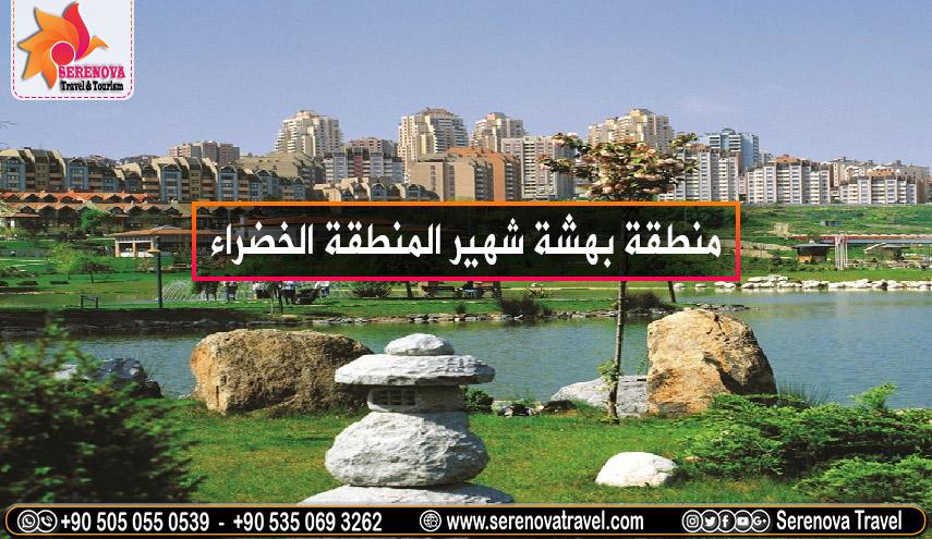 مدونة-السفر-منطقة-بهشة-شهير-