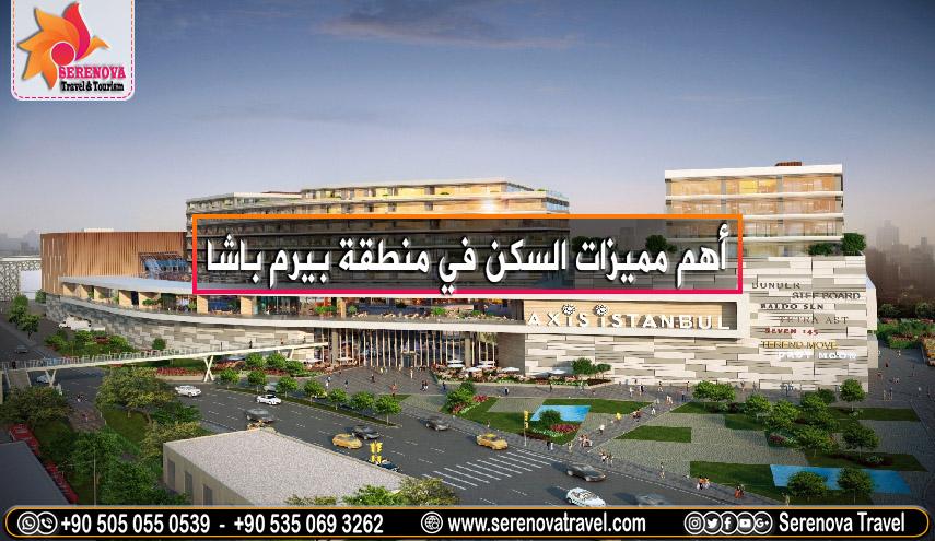 أهم مميزات السكن في منطقة بيرم باشا