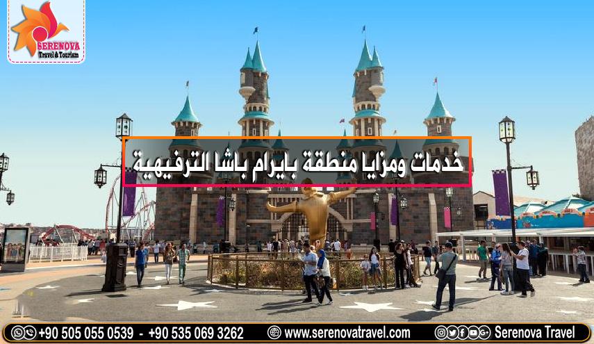 خدمات ومزايا منطقة بايرام باشا الترفيهية