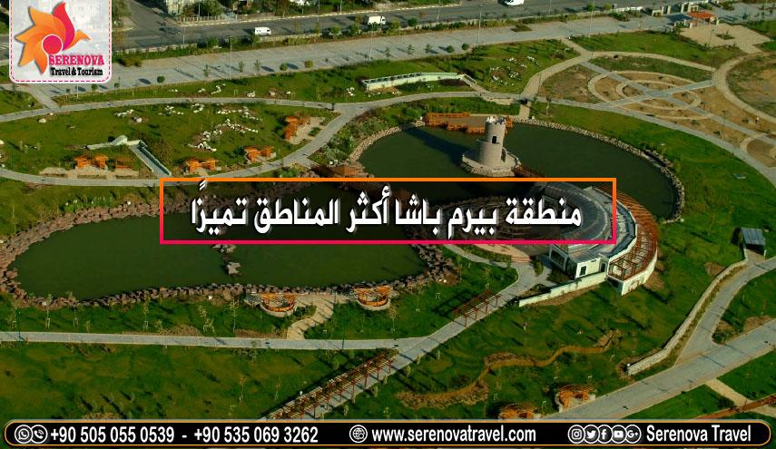 منطقة بيرم باشا أكثر المناطق تميزًا