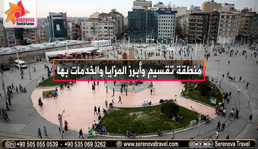 منطقة تقسيم في اسطنبول وأبرز المزايا والخدمات بها