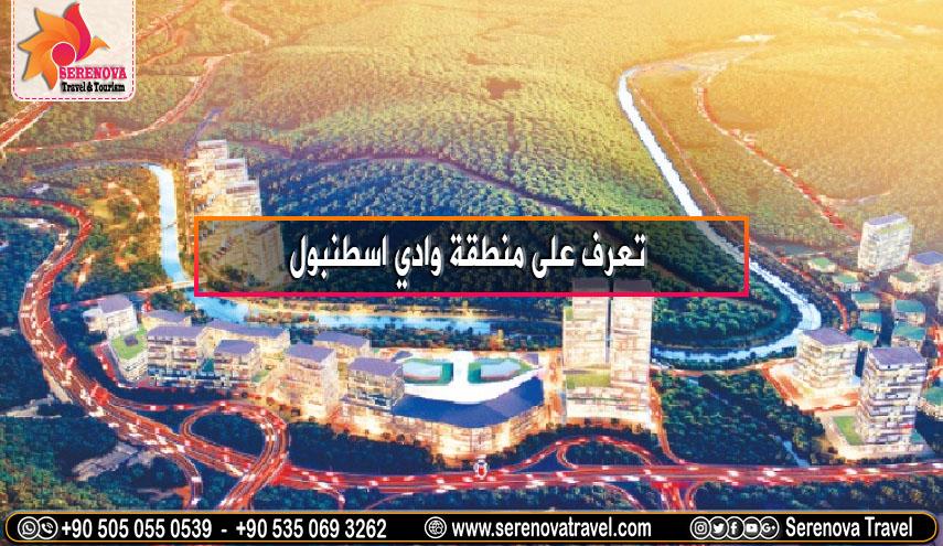 منطقة وادي اسطنبول