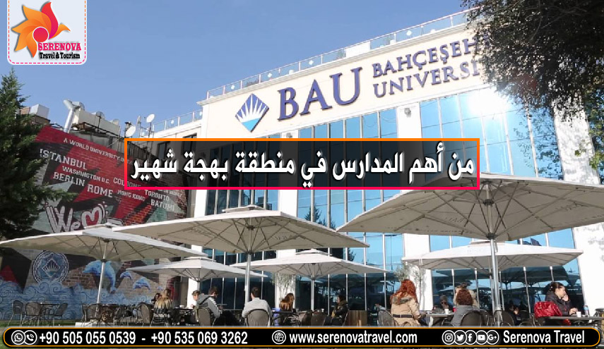 من أهم المدارس في منطقة بهجة شهير :