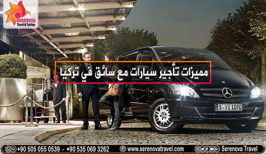 تأجير سيارات مع سائق او بدون سائق في تركيا