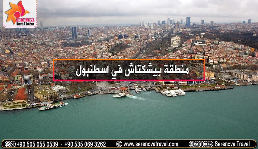 منطقة بيشكتاش في اسطنبول