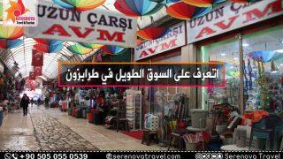 اتعرف على السوق الطويل في طرابزون