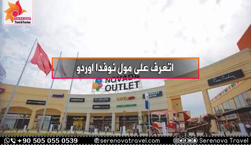مولات-و-تسوق-في-اوردو-مول-ﻧﻮﻓﺪا