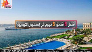 أفضل 5 فنادق 5 نجوم في إسطنبول الاوروبية