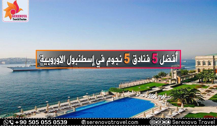 أفضل-5-فنادق-5-نجوم-في-إسطنبول-الاوروبية