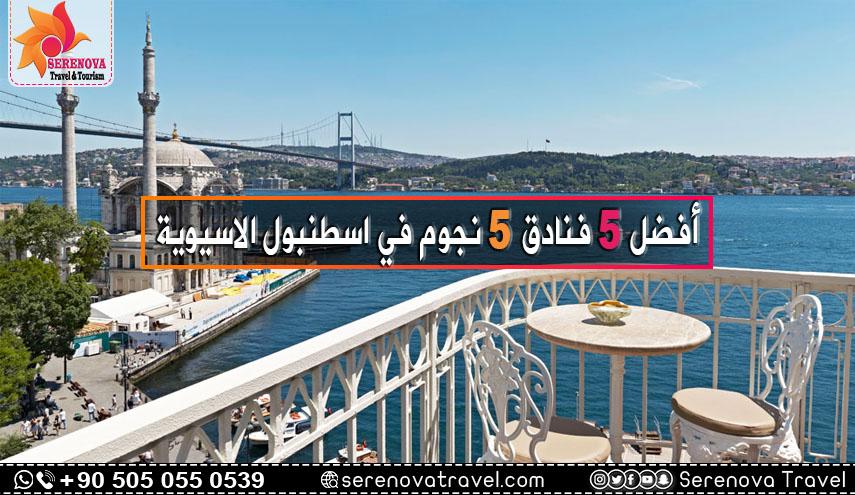 أفضل 5 فنادق 5 نجوم في إسطنبول الاسيوية
