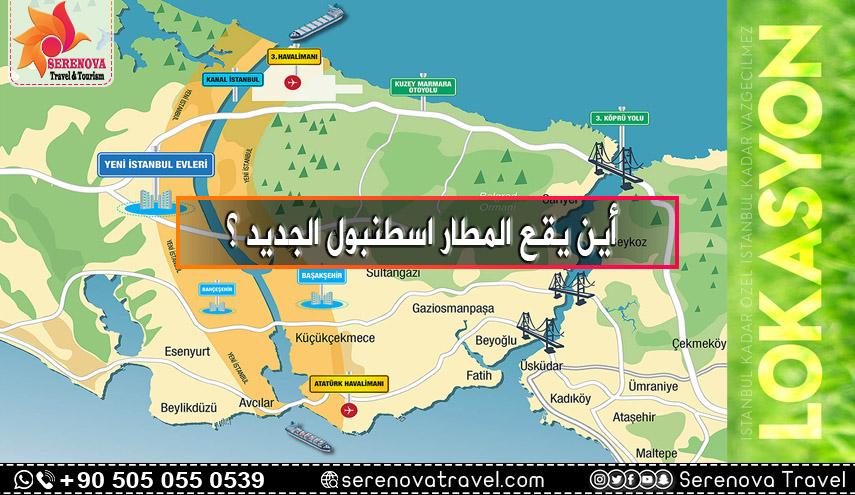أين يقع المطار اسطنبول الجديد ؟
