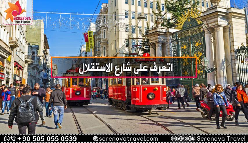 شارع الاستقلال – İstiklal Caddesi