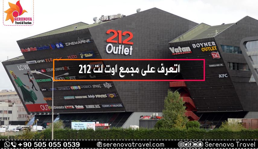 اتعرف على مجمع اوت لت 212