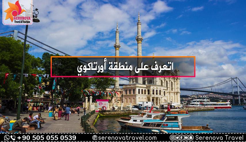 منطقة أورتاكوي – Ortaköy