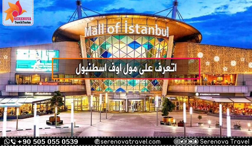 اتعرف على مول اوف اسطنبول